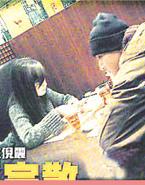 2008.02 感情亮红灯 无交流