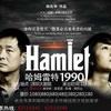 《哈姆雷特1990》