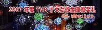 2007TVB十大劲歌金曲颁奖礼