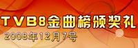 TVB8金曲榜颁奖礼