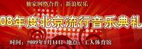 北京流行音乐典礼