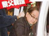 2009.01 黎父证实爱女将结婚