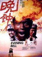 1989年-《晚钟》第39届西柏林电影节特别奖