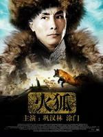 1994年-《火狐》第44届特别推荐奖(摄影)