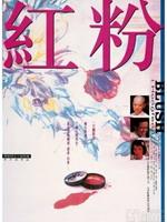1995年-《红粉》第45届优秀视觉效果银熊奖