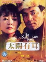 """1996年-《太阳有耳》第46届最佳导演""""银熊奖"""""""