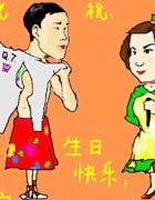 小沈阳漫画搞怪造型秀