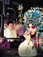 《梅兰芳》中国