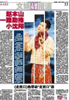《北京晚报》赵本山春晚一路助推小沈阳