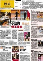 《广州日报》小沈阳很温柔 但不变态