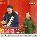 赵本山小沈阳《不差钱》
