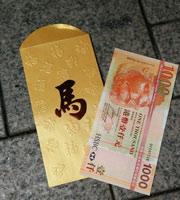 """印有""""马""""字的千元红包"""
