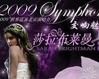 莎拉-布莱曼北京演唱会