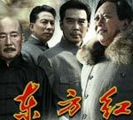 《东方红》海报