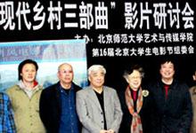 4月15日:肖风作品研讨会