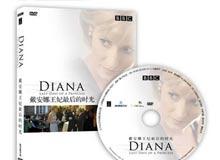 《戴安娜最后时光》D5