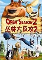 《丛林大反攻2》(DVD/BD)
