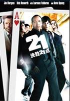 《决胜21点》(DVD)