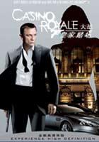《007皇家赌场》(BD)