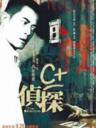 《C+侦探》(2007)