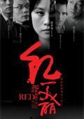 电影《上海红美丽》