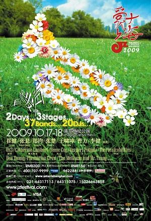 2009爵士上海音乐节海报