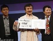 成龙拍得张艺谋签名册