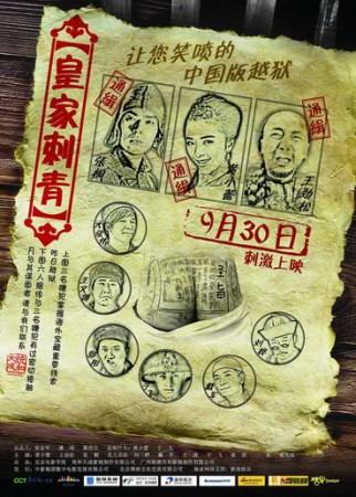 《皇家刺青》今上映黄小蕾另类搞笑献礼国庆
