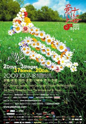 2009爵士上海音乐节