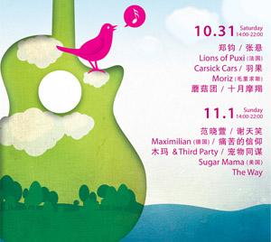 2009西湖现代音乐节海报