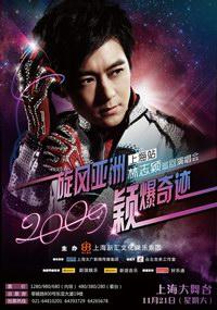 林志颖2009上海演唱会