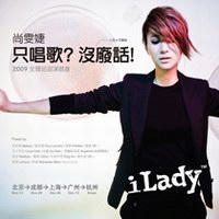 尚雯婕2009全国巡演