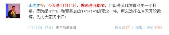明星微博日报:众明星微博齐记录北京大雪(图)