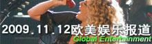 11月12日环球娱乐播报