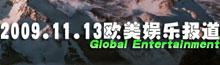 11月13日环球娱乐播报