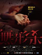 《无形杀》(中国)