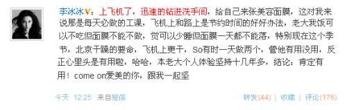 明星微博日报:群星聚首金马李冰冰曝美容绝招