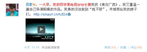 明星微博日报:刘晓庆与评委吵翻王蓉承认整容