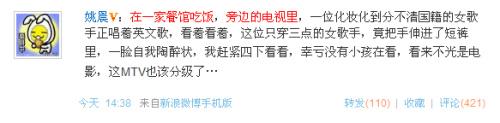 姚晨建议MV该分级李念微博有奖竞猜(组图)