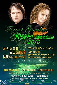 神秘园新春音乐会