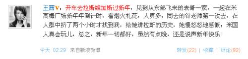 明星微博:刘晓庆警告宋祖德王茜赌城过新年