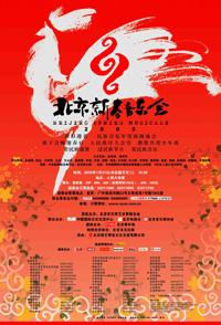 2005北京新春音乐会海报