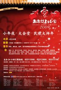 2009新春音乐会海报