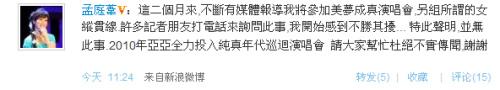 孟庭苇否认组女版纵贯线张曼玉新片戏份首曝光