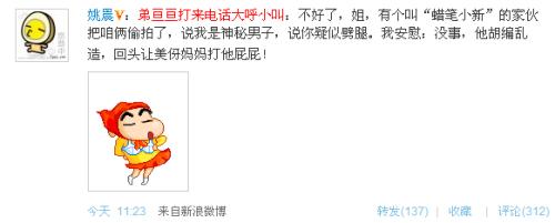 """杜汶泽杨采妮开微博姚晨回应""""劈腿""""说(组图)"""