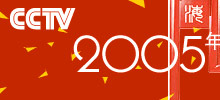 2005年央视春晚