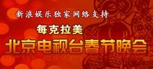 北京电视台2010年春晚