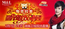 湖南春节联欢晚会