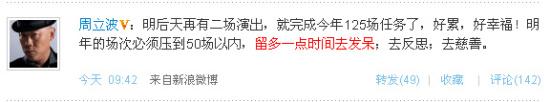明星微博日报:李丹阳首开朱丹可能离开爱唱