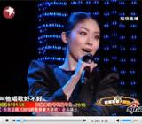 2010群星新春大联欢全程回顾(七)